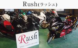 大府の店舗と自慢のビッグスクーター